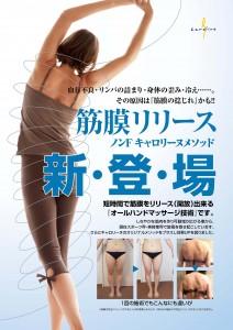 2015 筋膜リリースPOS